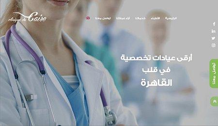 Clinique du Caire Website