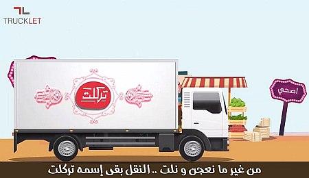 Trucklet Videos